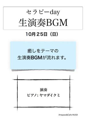 20151025daybgm