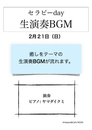 20160221daybgm