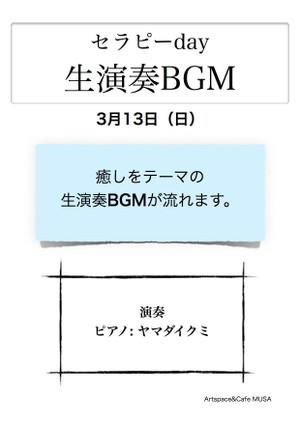 20160313daybgm