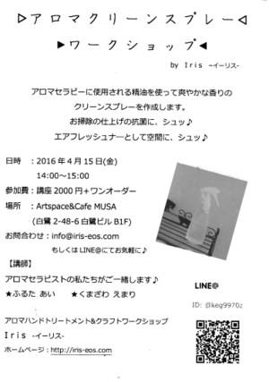 20160415_2