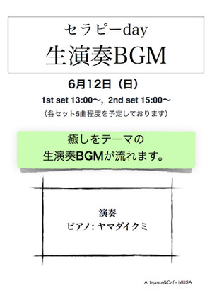 20160612daybgm