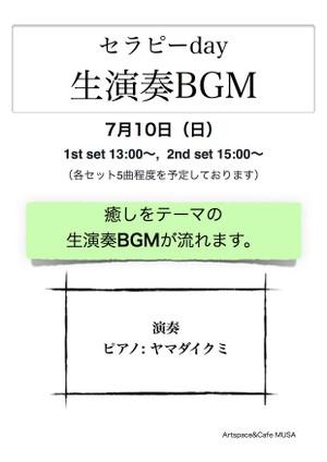 20160710daybgm