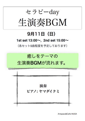 20160911daybgm