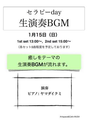 20170115daybgm