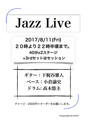 20170811jazzlive