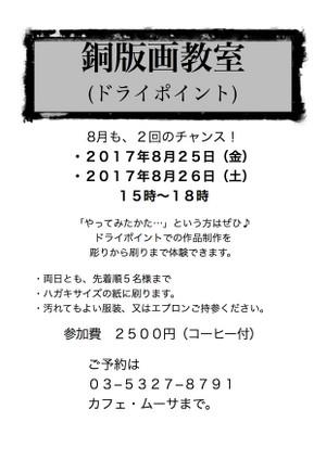 20170825_26