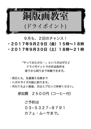 20170929_30