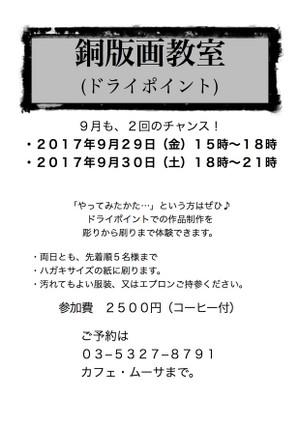 20170929_30_2