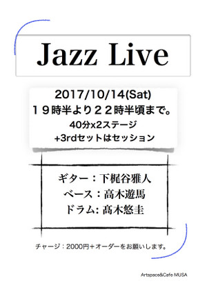20171014jazzlive