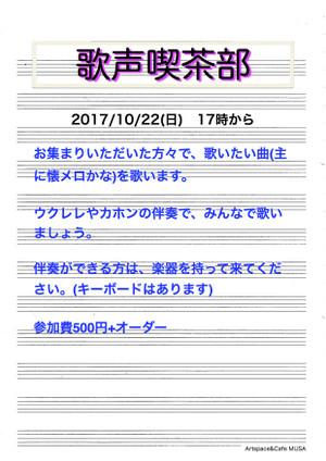 20171022_2
