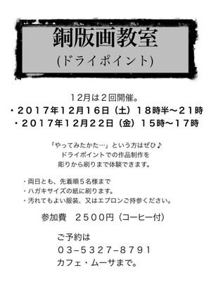 20171216_22