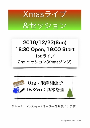 20191222xmaslivesession