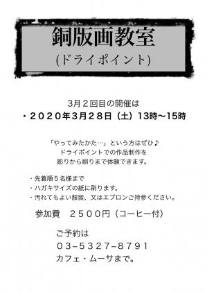20200328