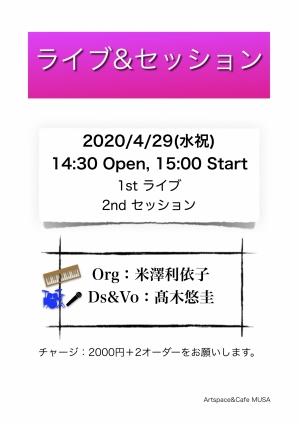 20200429livesession
